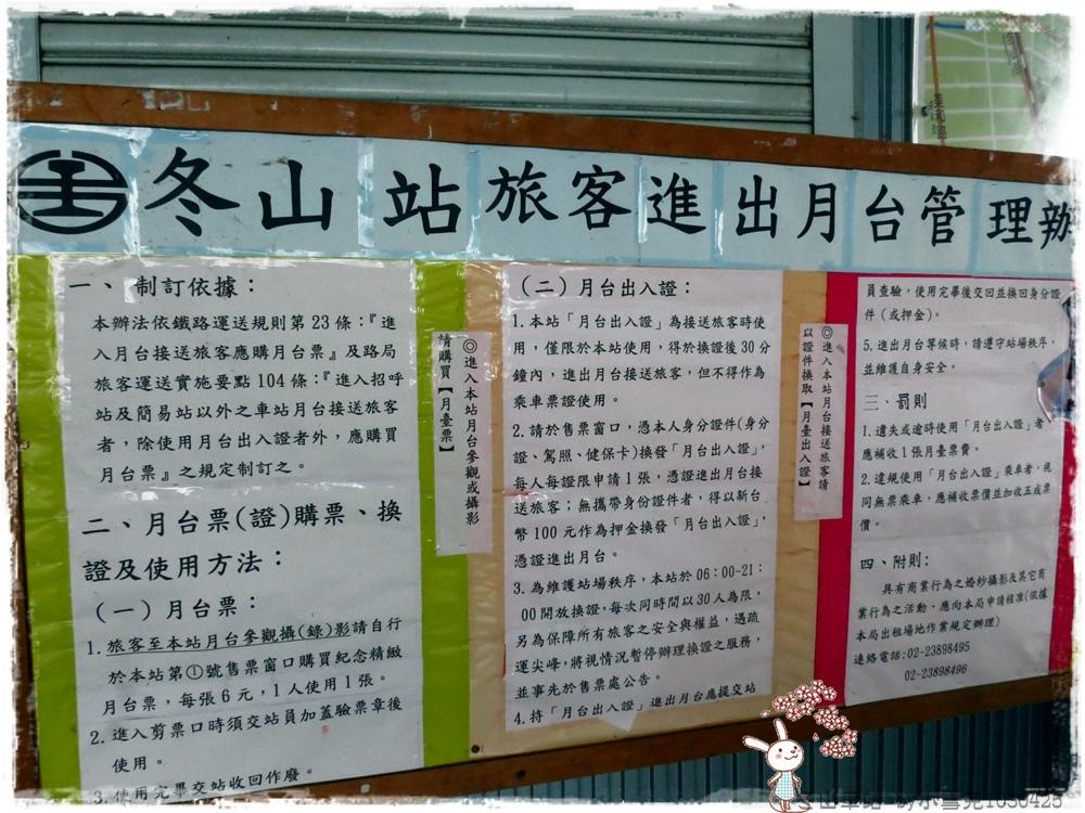 冬山車站by小雪兒1030425IMG_8293.JPG