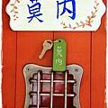 雷米斯民宿羅東夜市 by小雪兒1030425IMG_5814.JPG