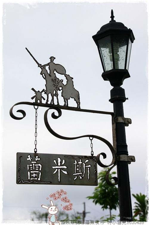 雷米斯民宿羅東夜市 by小雪兒1030425IMG_5855.JPG