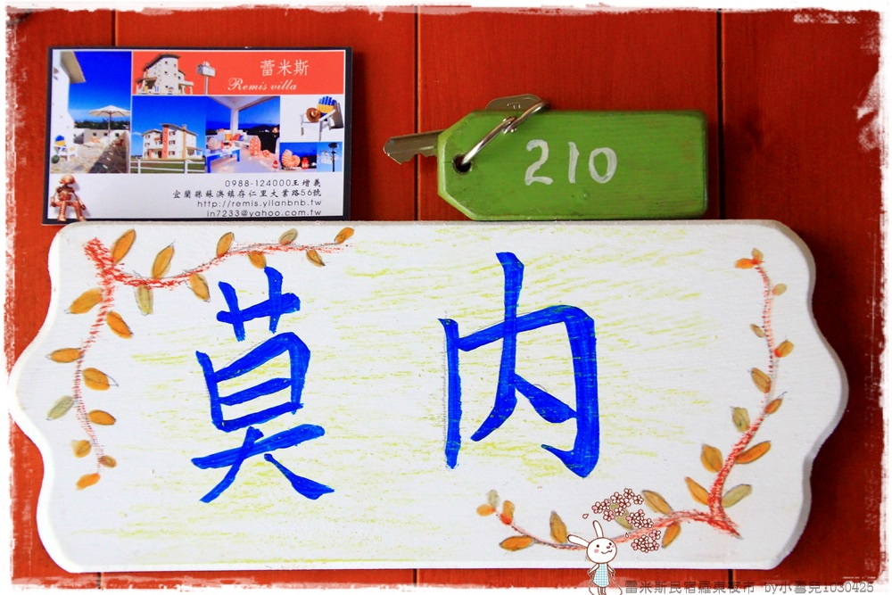 雷米斯民宿羅東夜市 by小雪兒1030425IMG_6099.JPG