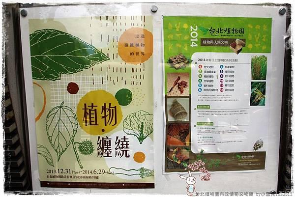台北植物園布政使司文物館 by小雪兒1030511IMG_6923.JPG