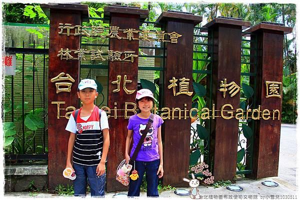 台北植物園布政使司文物館 by小雪兒1030511IMG_6929.JPG