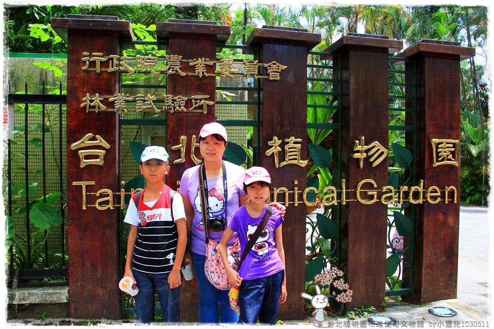 台北植物園布政使司文物館 by小雪兒1030511IMG_6930.JPG