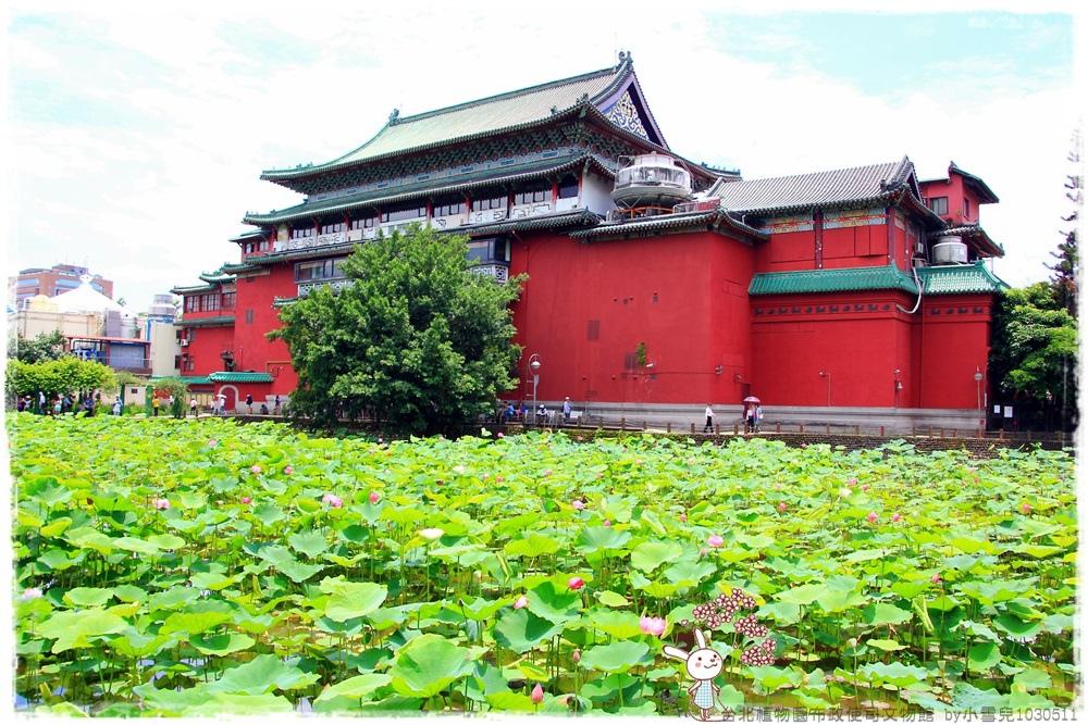 台北植物園布政使司文物館 by小雪兒1030511IMG_7006.JPG