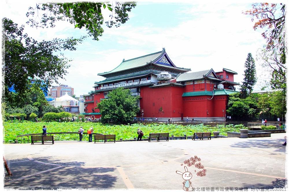 台北植物園布政使司文物館 by小雪兒1030511IMG_7031.JPG