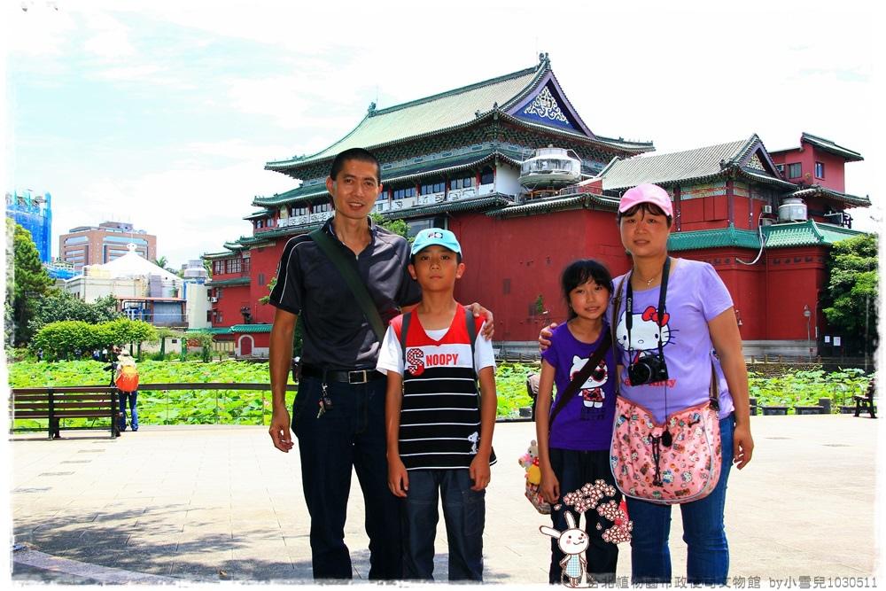 台北植物園布政使司文物館 by小雪兒1030511IMG_7036.JPG