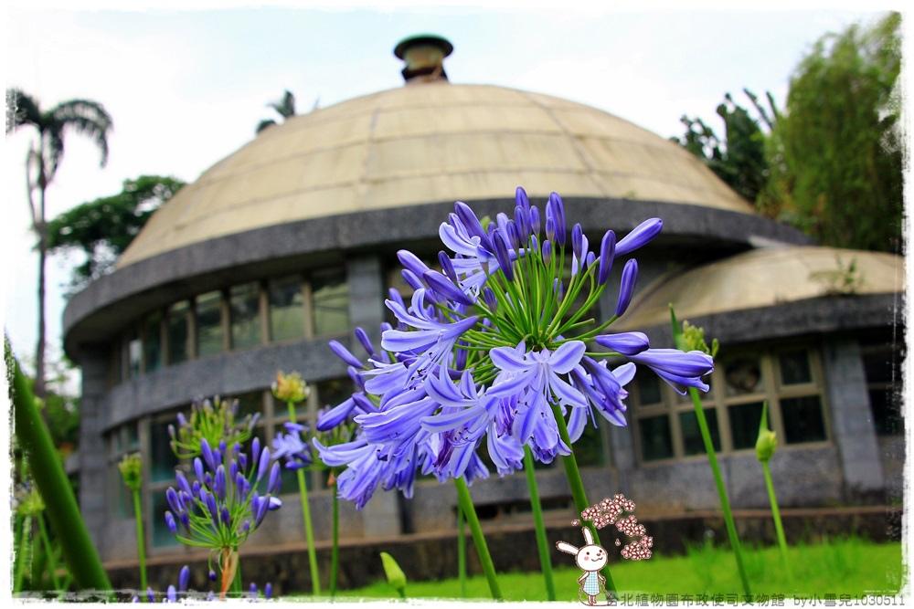 台北植物園布政使司文物館 by小雪兒1030511IMG_7114.JPG