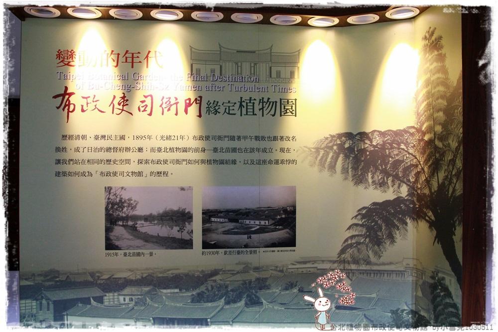 台北植物園布政使司文物館 by小雪兒1030511IMG_7174.JPG