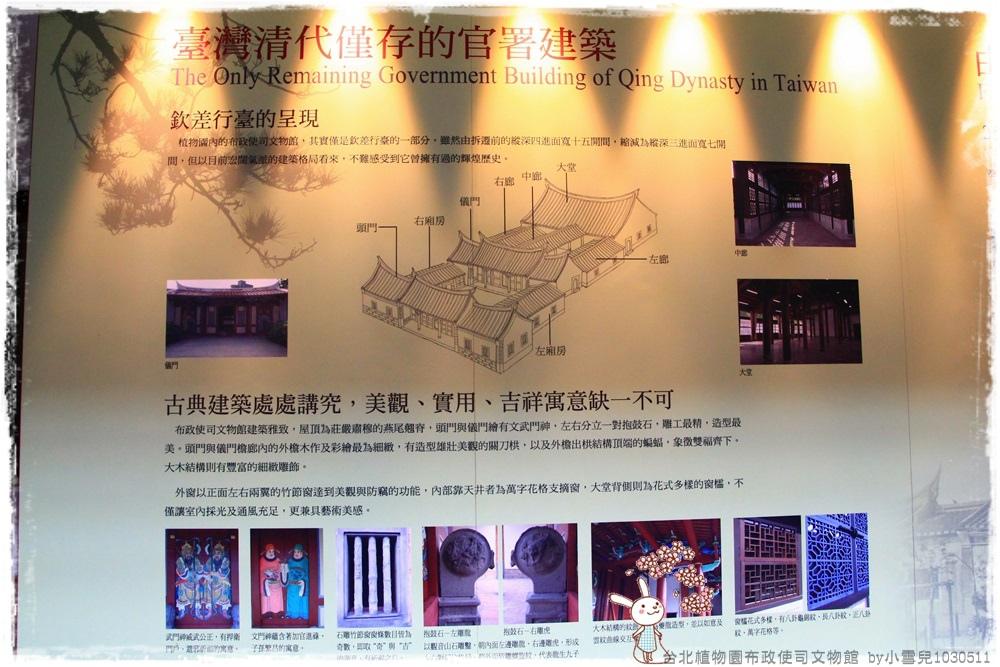 台北植物園布政使司文物館 by小雪兒1030511IMG_7179.JPG