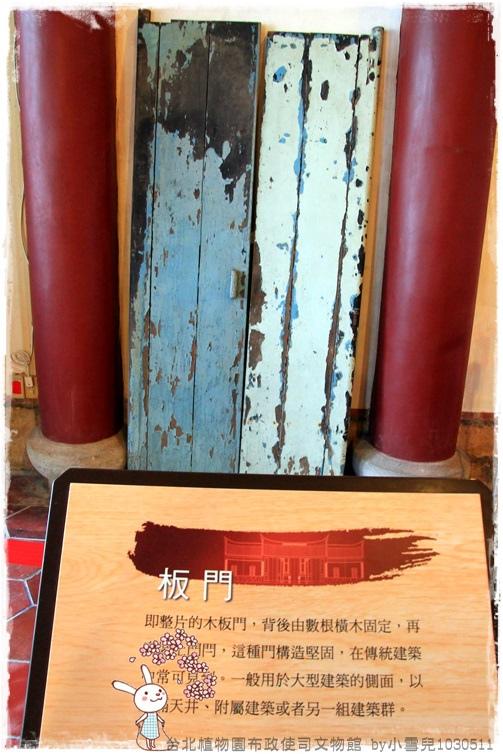 台北植物園布政使司文物館 by小雪兒1030511IMG_7181.JPG
