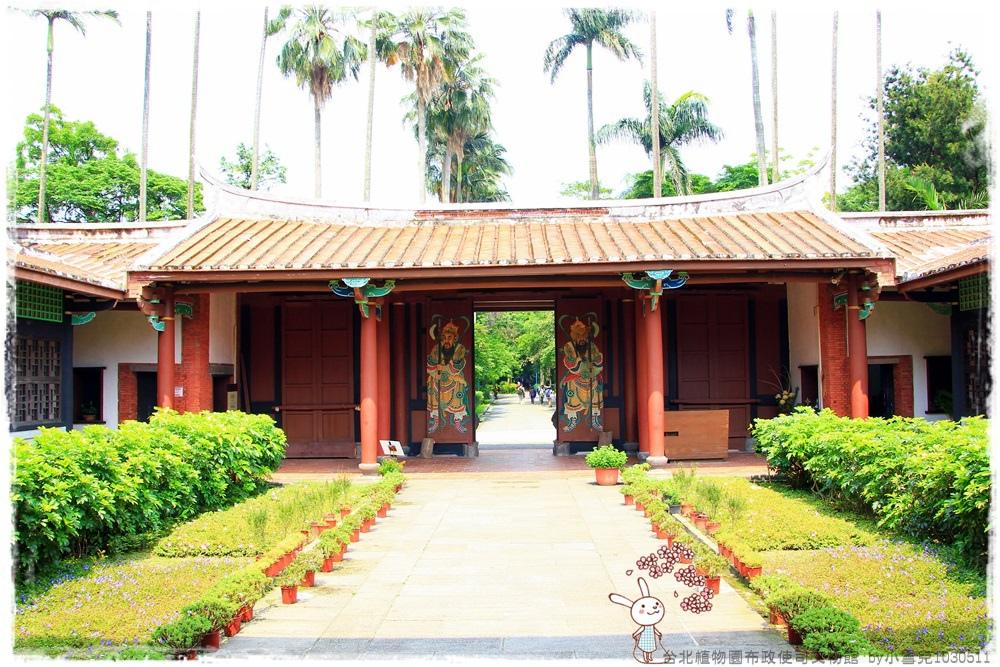 台北植物園布政使司文物館 by小雪兒1030511IMG_7203.JPG