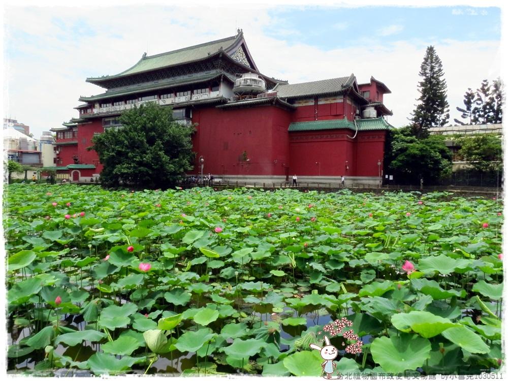 台北植物園布政使司文物館 by小雪兒1030511IMG_9162.JPG