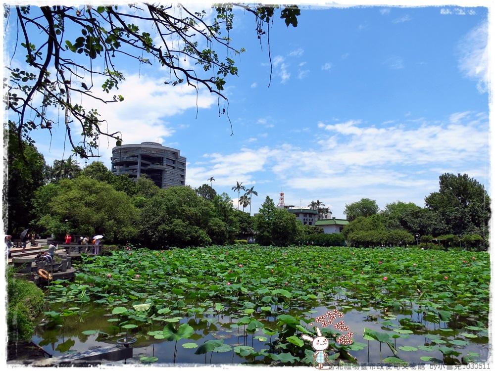 台北植物園布政使司文物館 by小雪兒1030511IMG_9173.JPG