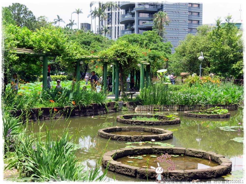 台北植物園布政使司文物館 by小雪兒1030511IMG_9185.JPG