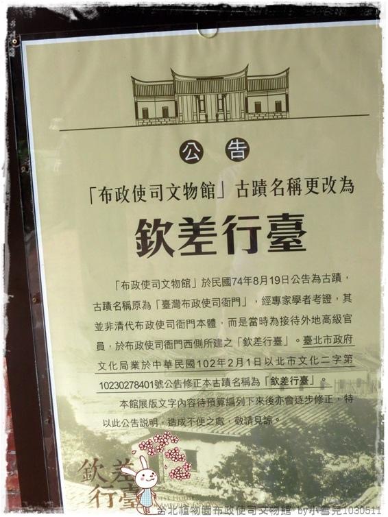 台北植物園布政使司文物館 by小雪兒1030511IMG_9251.JPG