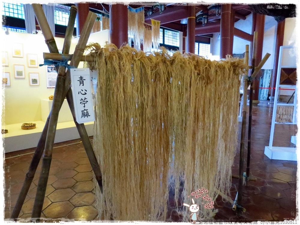 台北植物園布政使司文物館 by小雪兒1030511IMG_9270.JPG