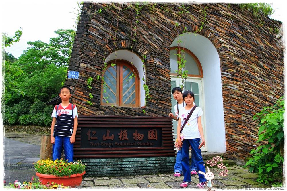 宜蘭仁山植物園by小雪兒1030426IMG_6118.JPG