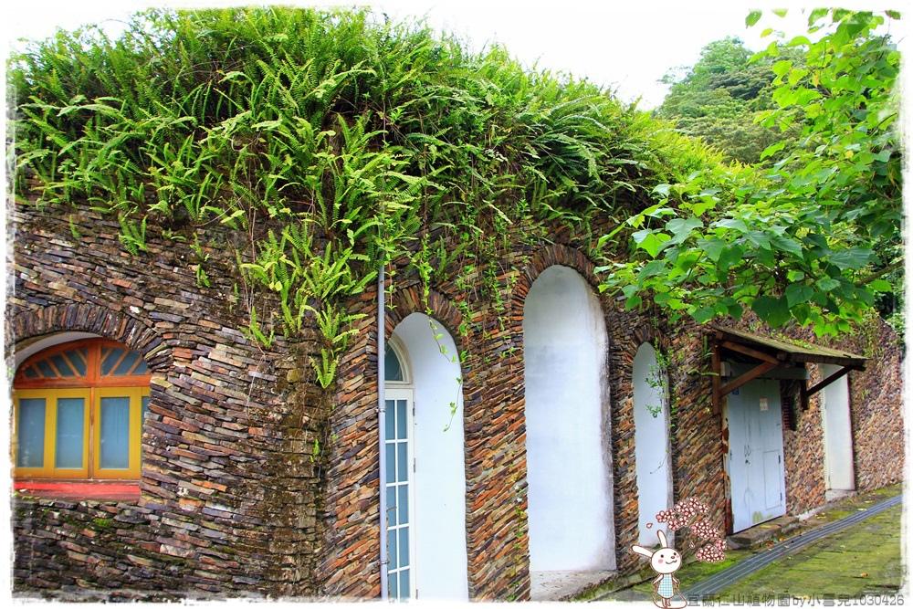 宜蘭仁山植物園by小雪兒1030426IMG_6123.JPG