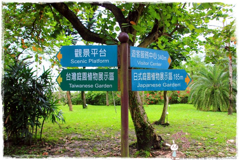 宜蘭仁山植物園by小雪兒1030426IMG_6230.JPG