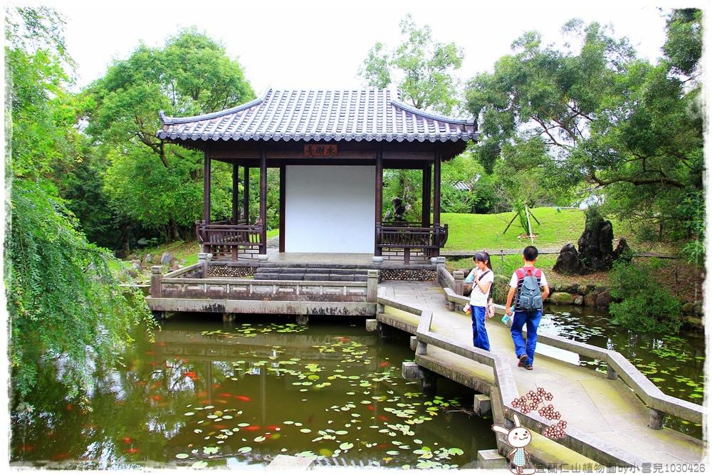 宜蘭仁山植物園by小雪兒1030426IMG_6267.JPG