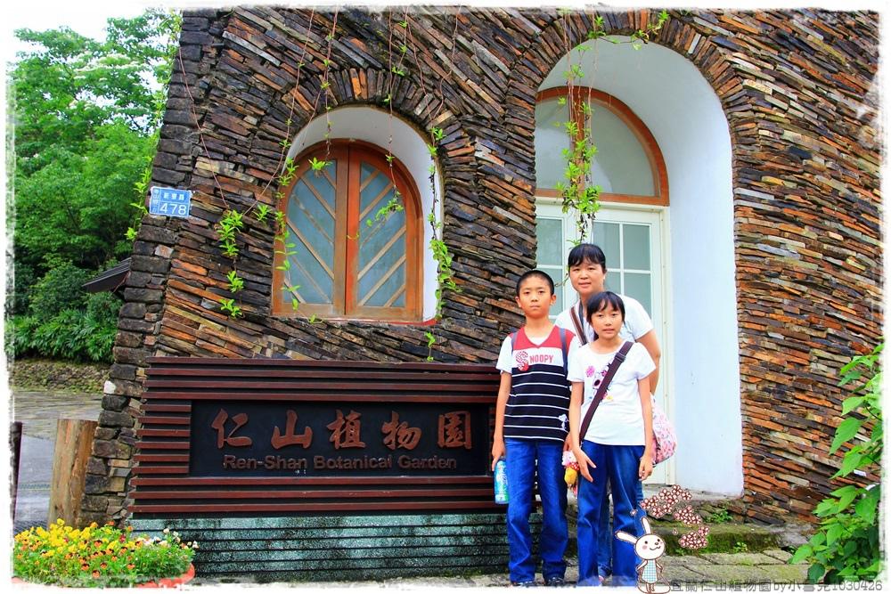 宜蘭仁山植物園by小雪兒1030426IMG_6321.JPG