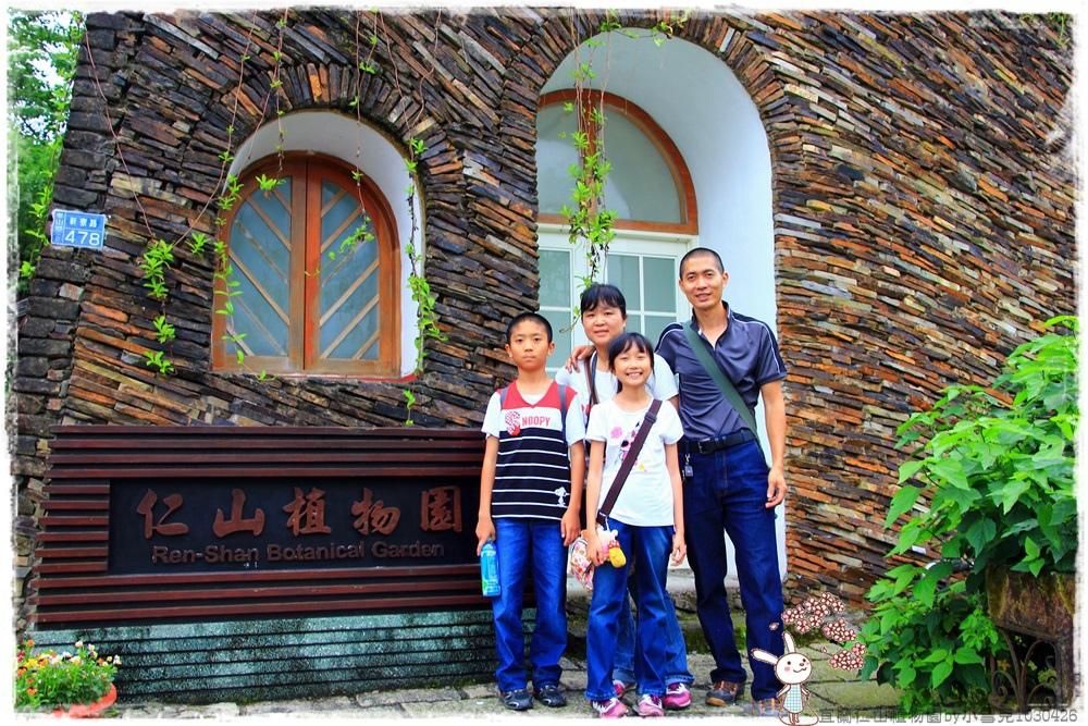 宜蘭仁山植物園by小雪兒1030426IMG_6322.JPG