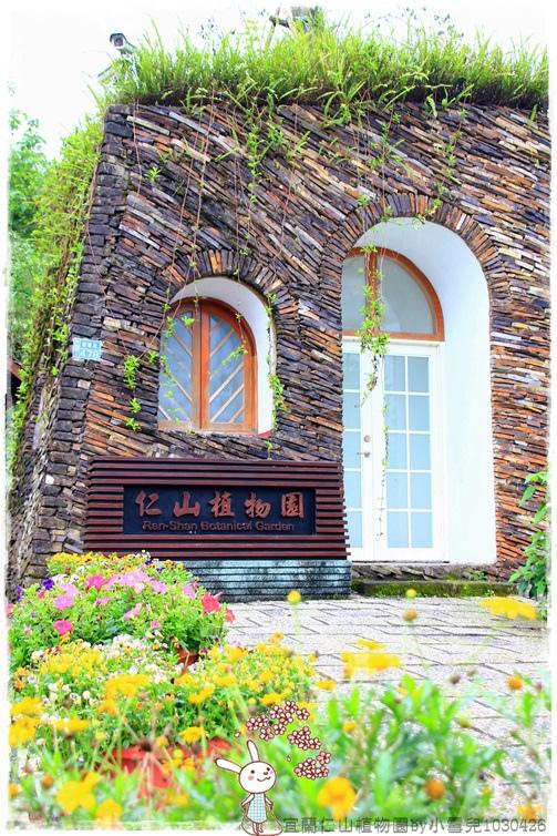 宜蘭仁山植物園by小雪兒1030426IMG_6325.JPG