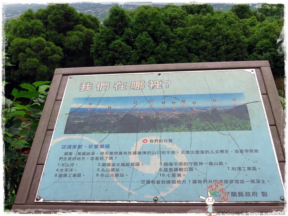宜蘭仁山植物園by小雪兒1030426IMG_8638.JPG
