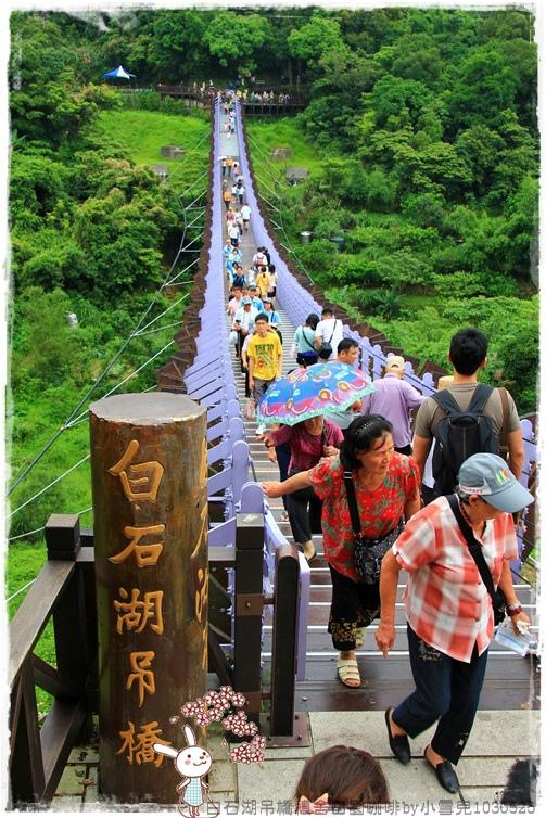 白石湖吊橋穠舍田園咖啡by小雪兒1030525IMG_7377.JPG