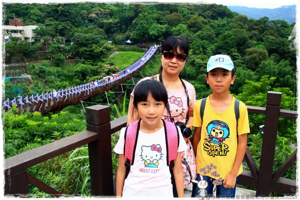 白石湖吊橋穠舍田園咖啡by小雪兒1030525IMG_7384.JPG