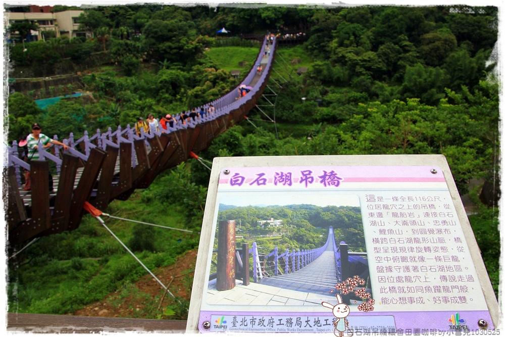 白石湖吊橋穠舍田園咖啡by小雪兒1030525IMG_7387.JPG