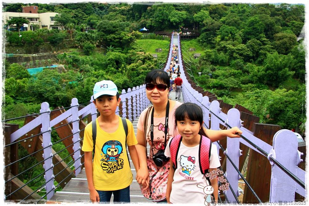 白石湖吊橋穠舍田園咖啡by小雪兒1030525IMG_7389.JPG