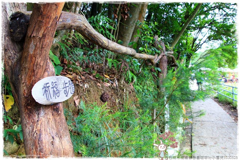 白石湖吊橋穠舍田園咖啡by小雪兒1030525IMG_7397.JPG