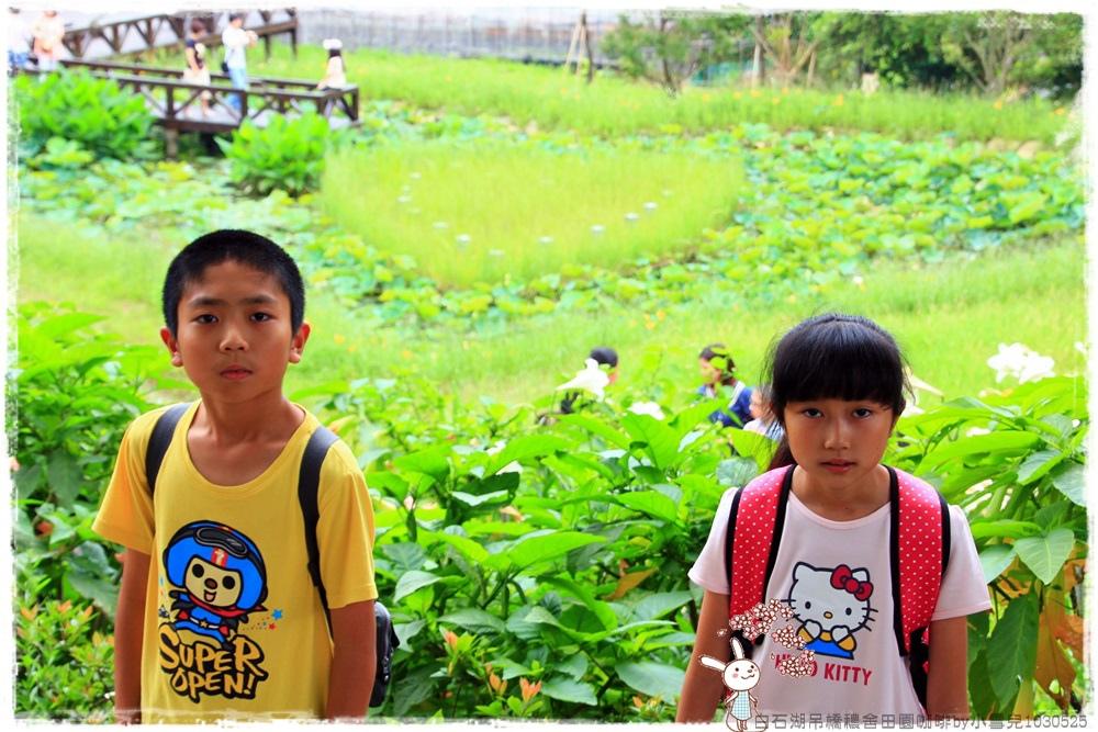 白石湖吊橋穠舍田園咖啡by小雪兒1030525IMG_7402.JPG