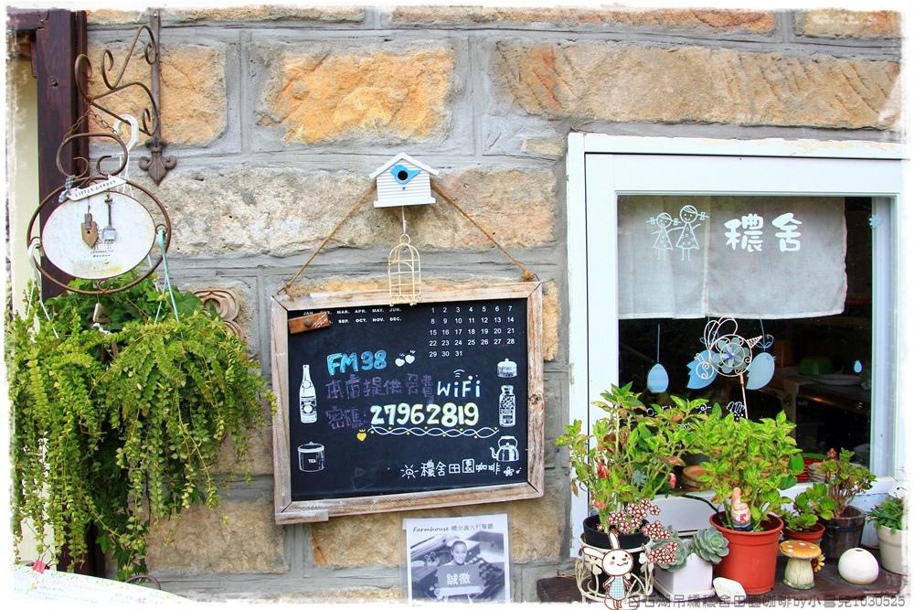 白石湖吊橋穠舍田園咖啡by小雪兒1030525IMG_7484.JPG