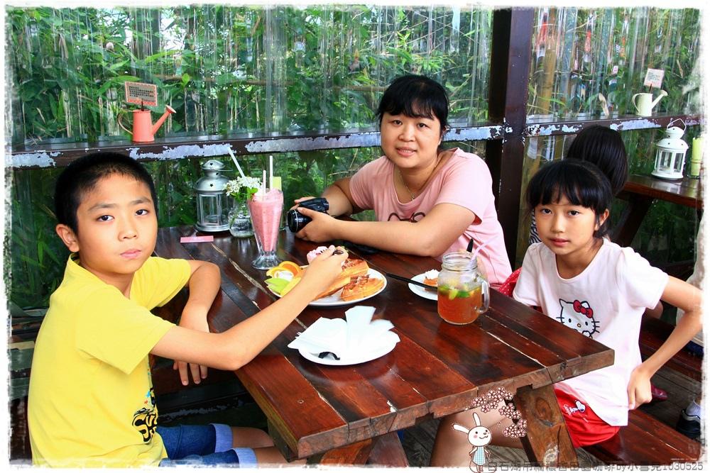 白石湖吊橋穠舍田園咖啡by小雪兒1030525IMG_7508.JPG