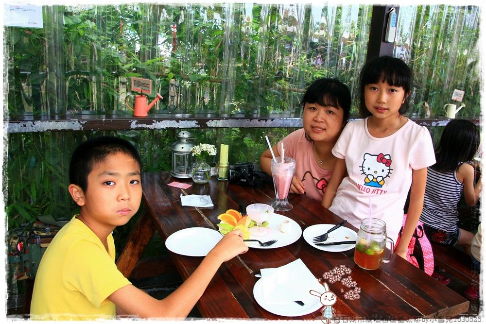 白石湖吊橋穠舍田園咖啡by小雪兒1030525IMG_7514.JPG