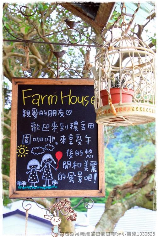 白石湖吊橋穠舍田園咖啡by小雪兒1030525IMG_7526.JPG