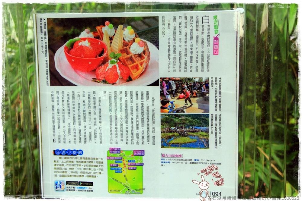 白石湖吊橋穠舍田園咖啡by小雪兒1030525IMG_7528.JPG