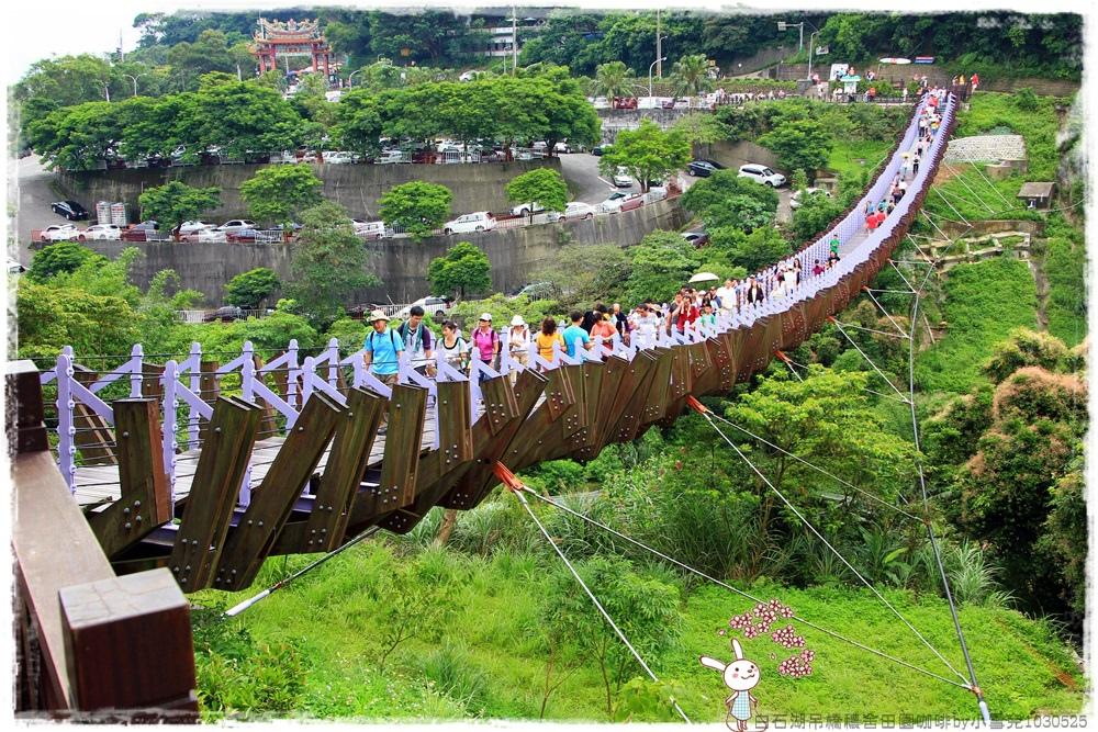 白石湖吊橋穠舍田園咖啡by小雪兒1030525IMG_7537.JPG
