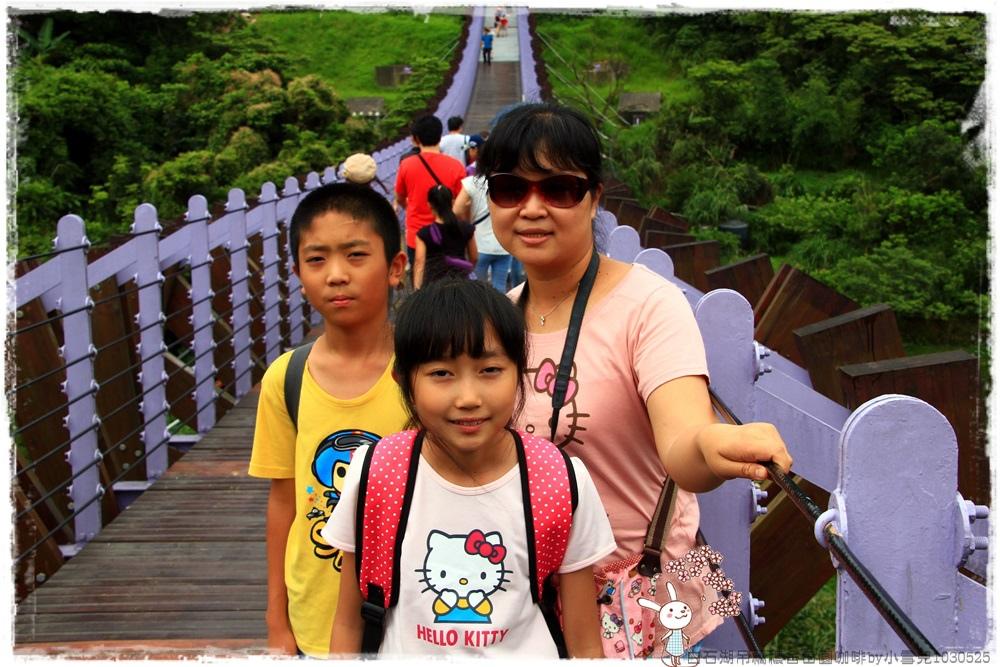 白石湖吊橋穠舍田園咖啡by小雪兒1030525IMG_7543.JPG