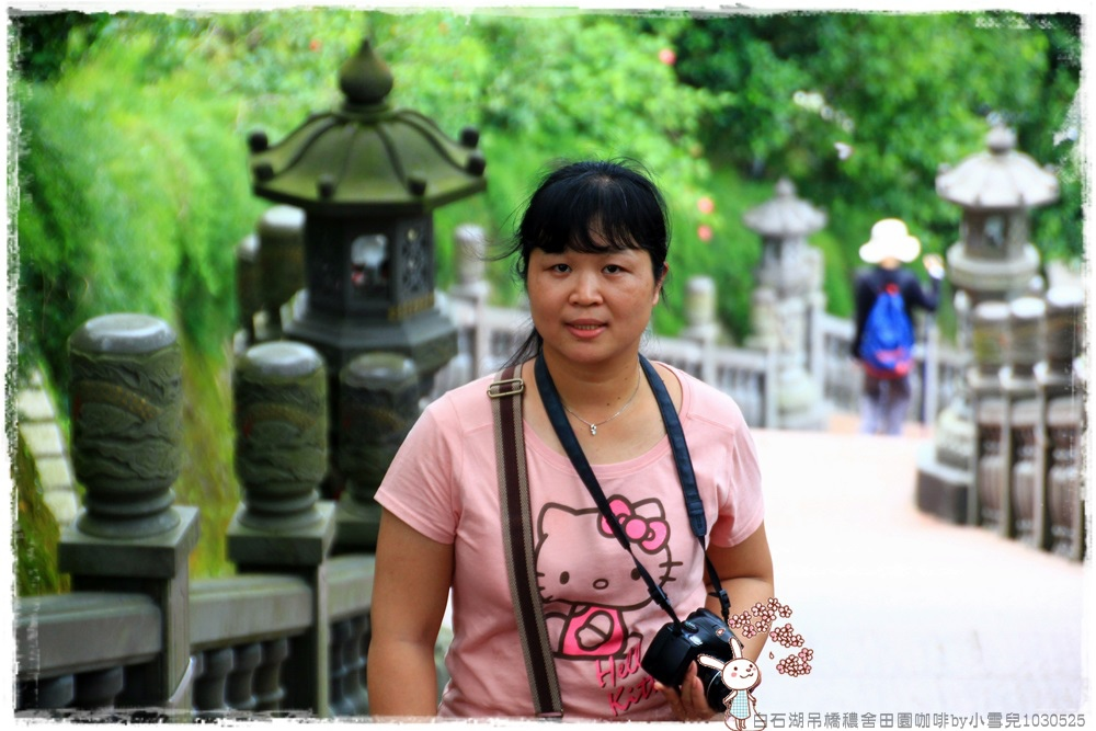白石湖吊橋穠舍田園咖啡by小雪兒1030525IMG_7549.JPG