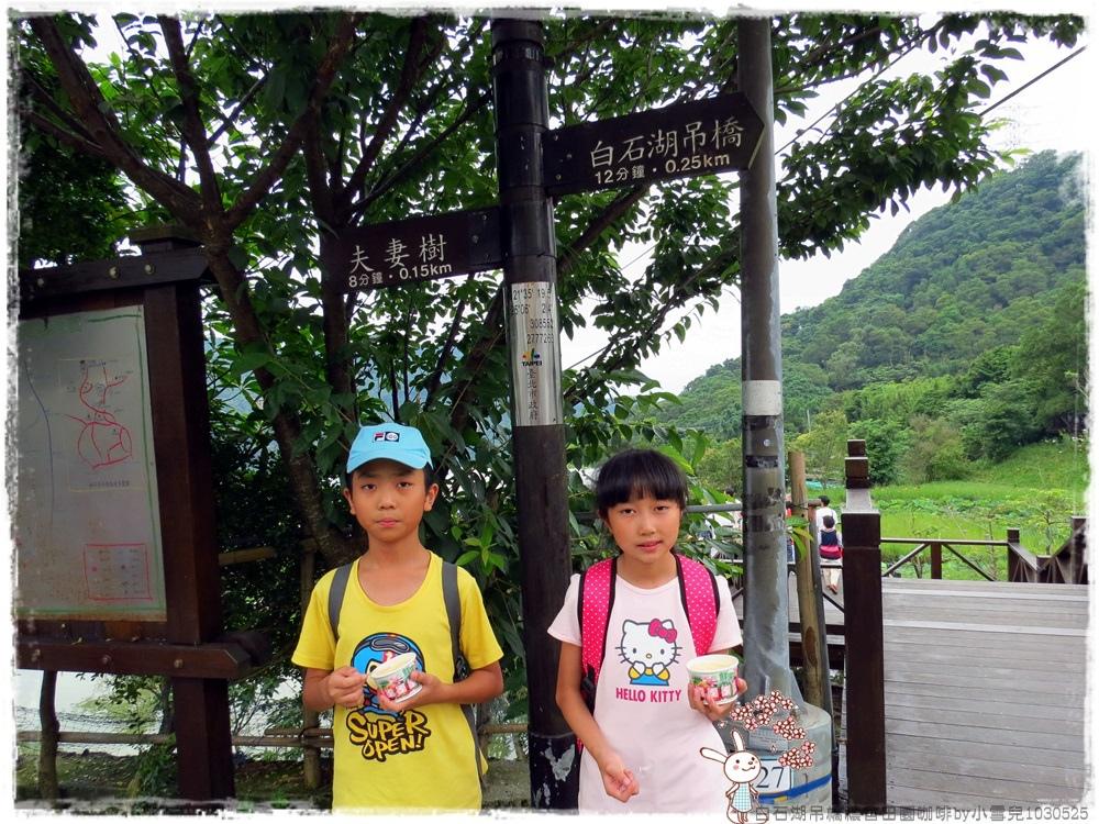 白石湖吊橋穠舍田園咖啡by小雪兒1030525IMG_9406.JPG