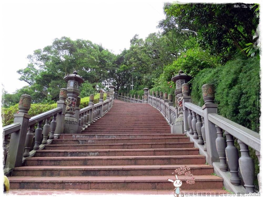 白石湖吊橋穠舍田園咖啡by小雪兒1030525IMG_9491.JPG