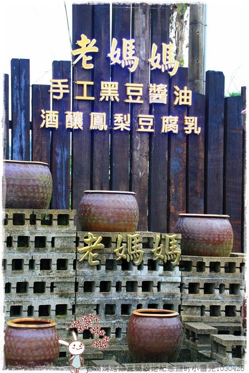 老媽媽烤雞宜蘭設治紀念館by小雪兒1030426IMG_6365.JPG