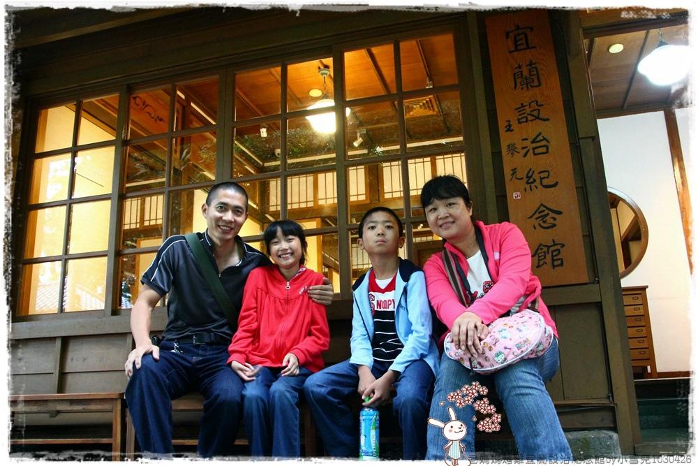 老媽媽烤雞宜蘭設治紀念館by小雪兒1030426IMG_6375.JPG