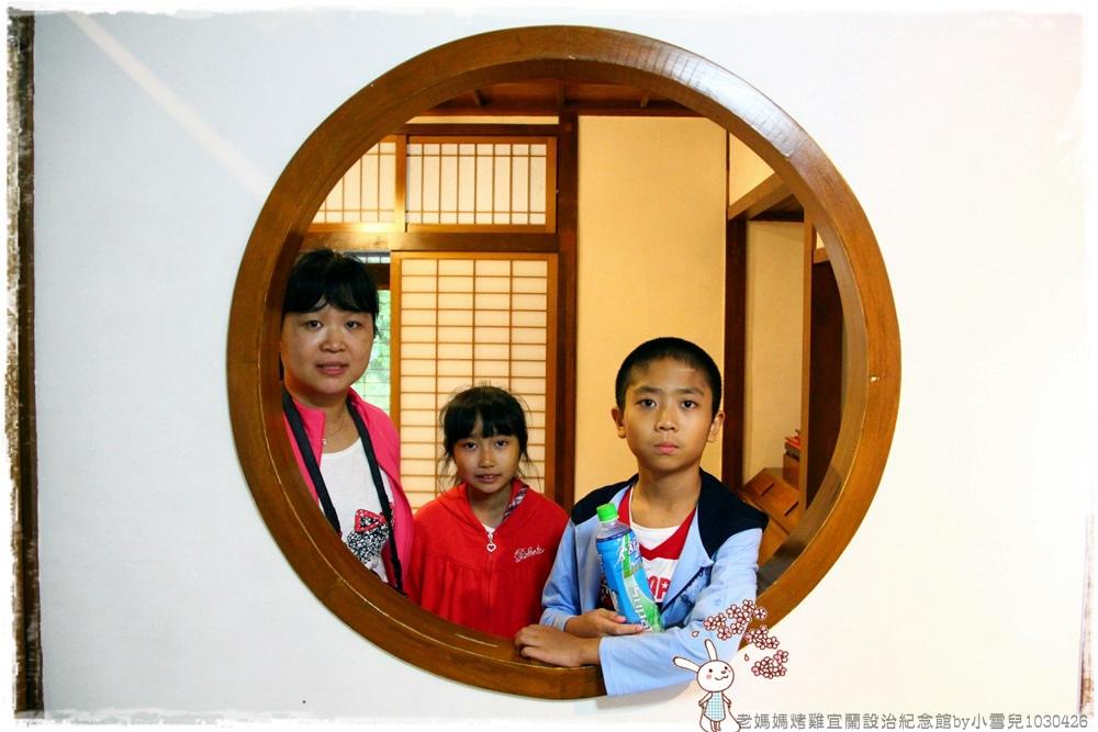 老媽媽烤雞宜蘭設治紀念館by小雪兒1030426IMG_6377.JPG