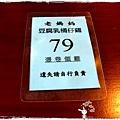 老媽媽烤雞宜蘭設治紀念館by小雪兒1030426IMG_8679.JPG