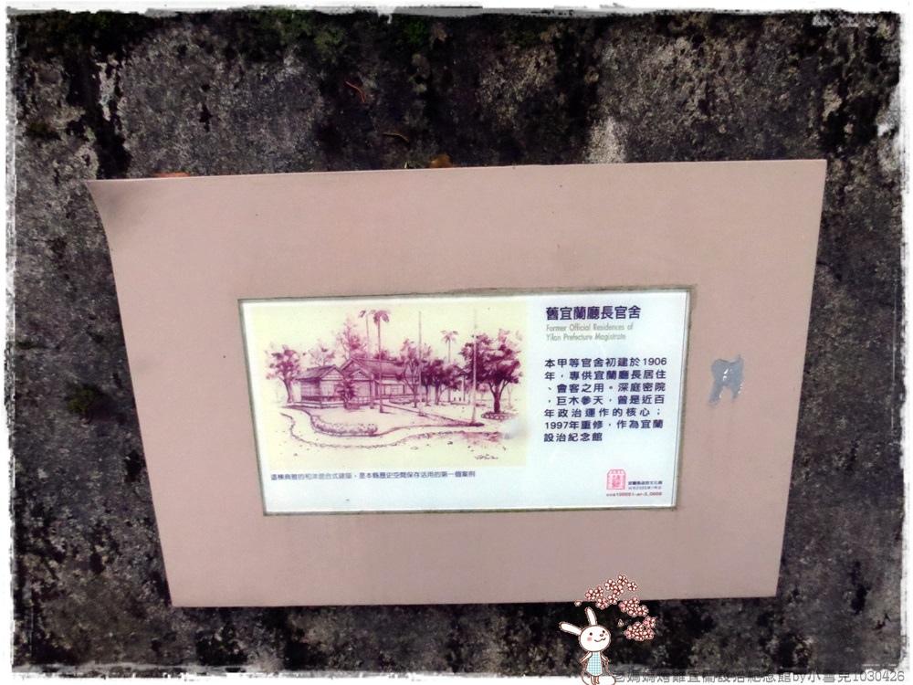老媽媽烤雞宜蘭設治紀念館by小雪兒1030426IMG_8720.JPG