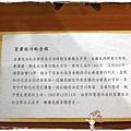 老媽媽烤雞宜蘭設治紀念館by小雪兒1030426IMG_8734.JPG